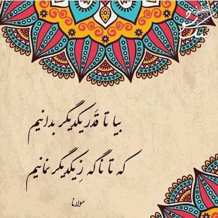 شعر مولانا بیا تا قدر یکدیگر بدانیم که تا ناگه ز یکدیگر نمانیم