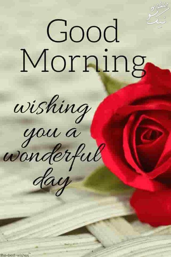 صبح بخیر انگیزشی ،جملات انگیزشی برای شروع صبح