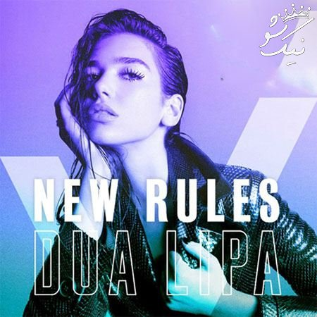 دانلود آهنگ New Rules Dua Lipa دوا لیپا (قوانین جدید)