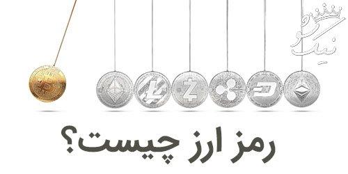 رمز ارز چیست؟ | رمز ارز پیمان | ملی | ققنوس
