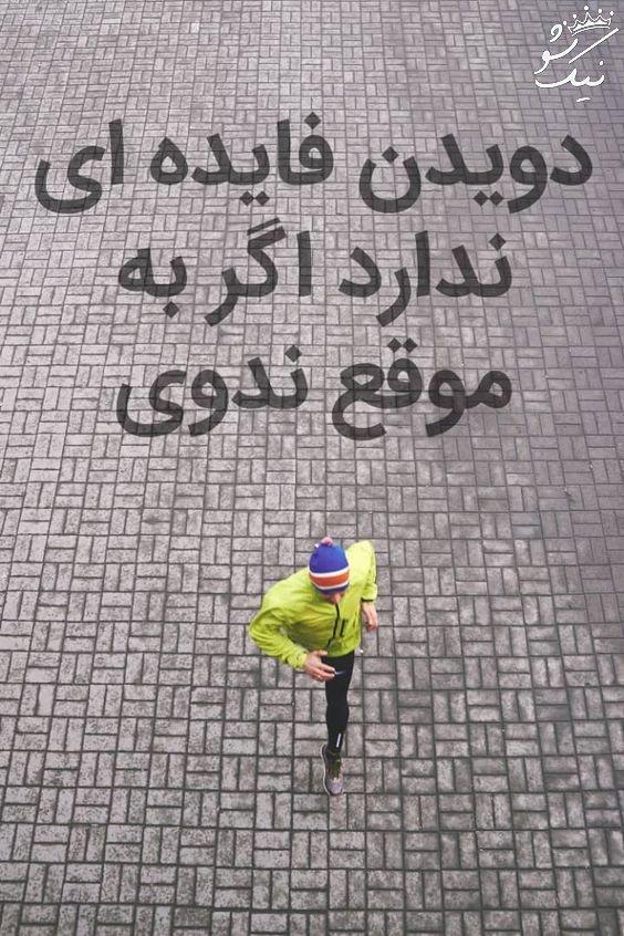 عکس نوشته انگیزشی انرژی مثبت از بزرگان
