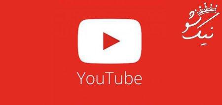 جریمه 170 میلیون دلاری برای یوتیوب
