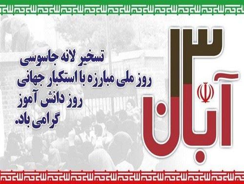 عکس نوشته جدید تبریک روز دانش آموز 13 آبان