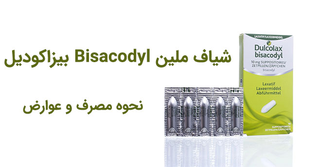 بیزاکودیل چیست؟ شیاف ملین Bisacodyl بیزاکودیل