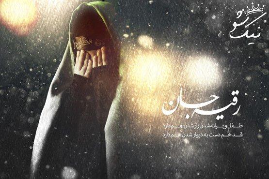عکس پروفایل حضرت رقیه   یا رقیه   کربلا و محرم