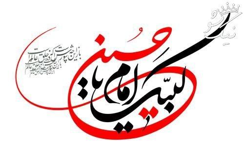 متن کوتاه درباره محرم | متن و شعر محرم حسینی