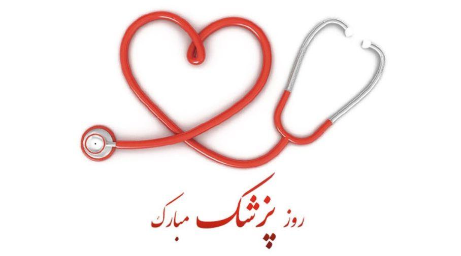 عکس پروفایل روز پزشک | روز پزشک سال 99 مبارک