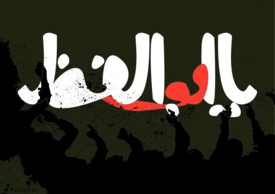 عکس پروفایل یا ابوالفضل ویژه محرم   علمدار کربلا