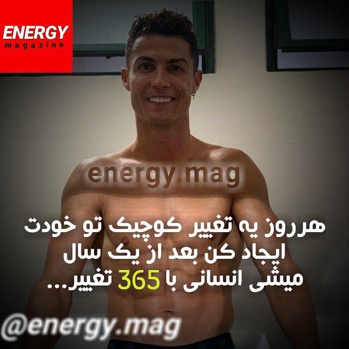 عکس پروفایل انرژی مثبت ، انگیزشی