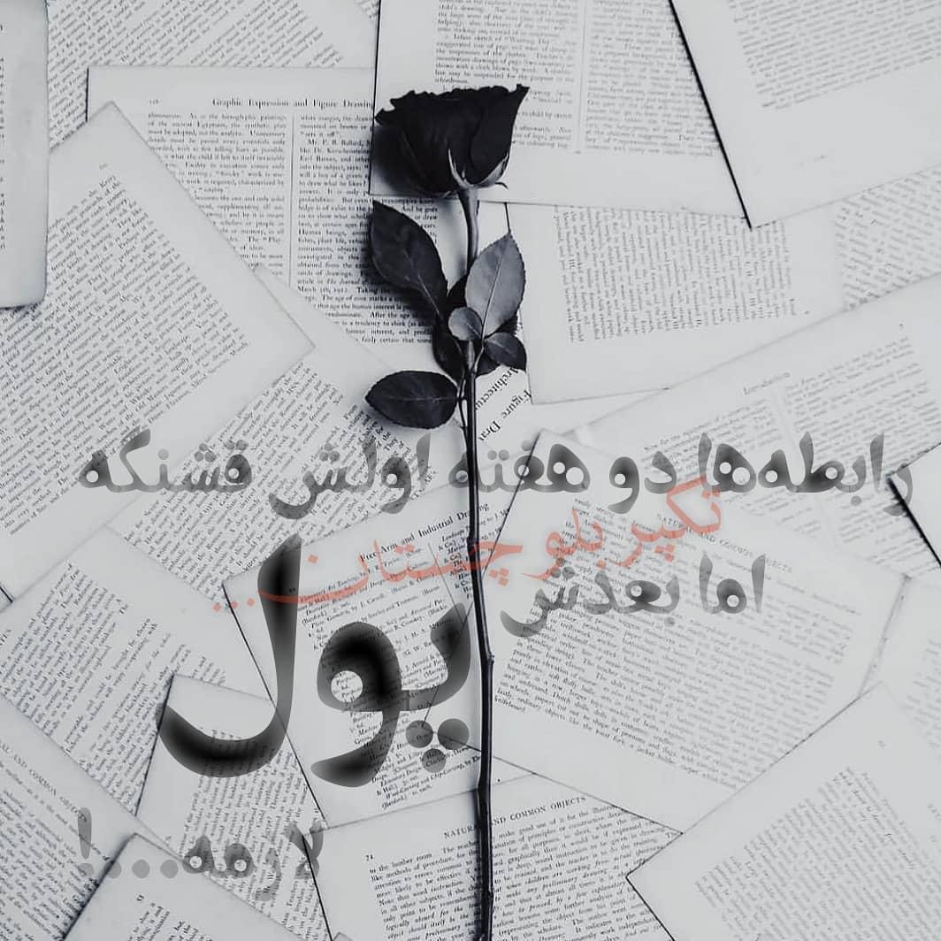 عکس نوشته های طعنه دار جدید و خفن