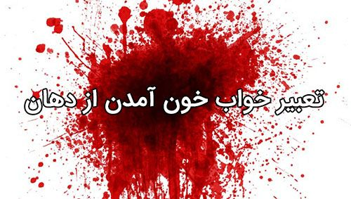 تعبیر خواب خون از دهان | خون بالا اوردن