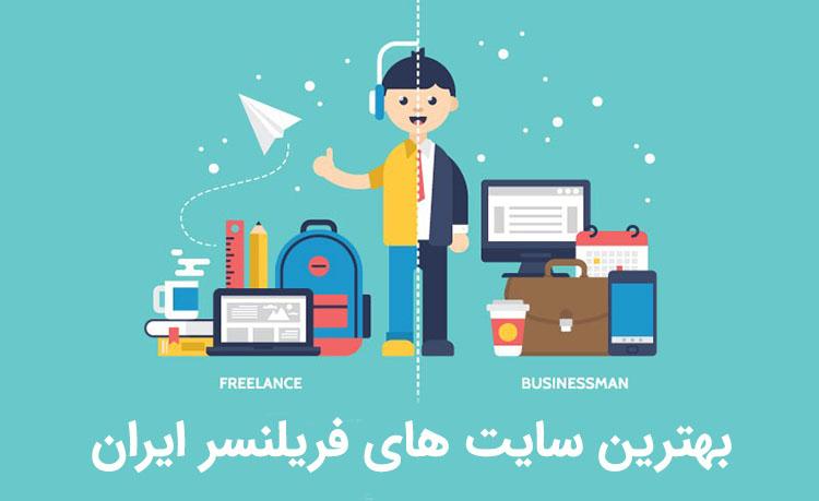 5 بهترین وبسایت های فریلسنر (دورکاری) ایران را بشناسید