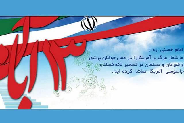 عکس پروفایل 13 آبان روز دانش آموز