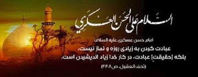 عکس و پوستر شهادت امام حسن عسگری علیه السلام