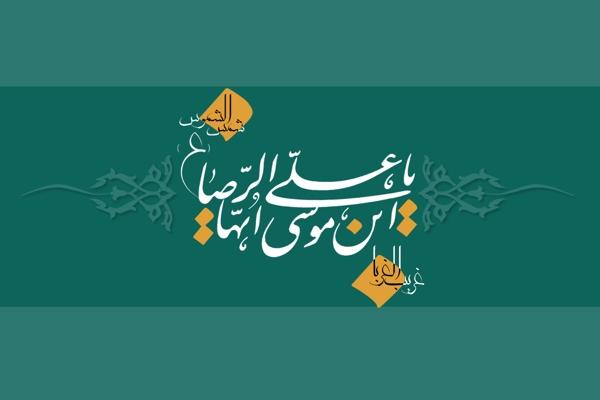 مجموعه شعرهای ناب درباره شهادت امام رضا (ع)
