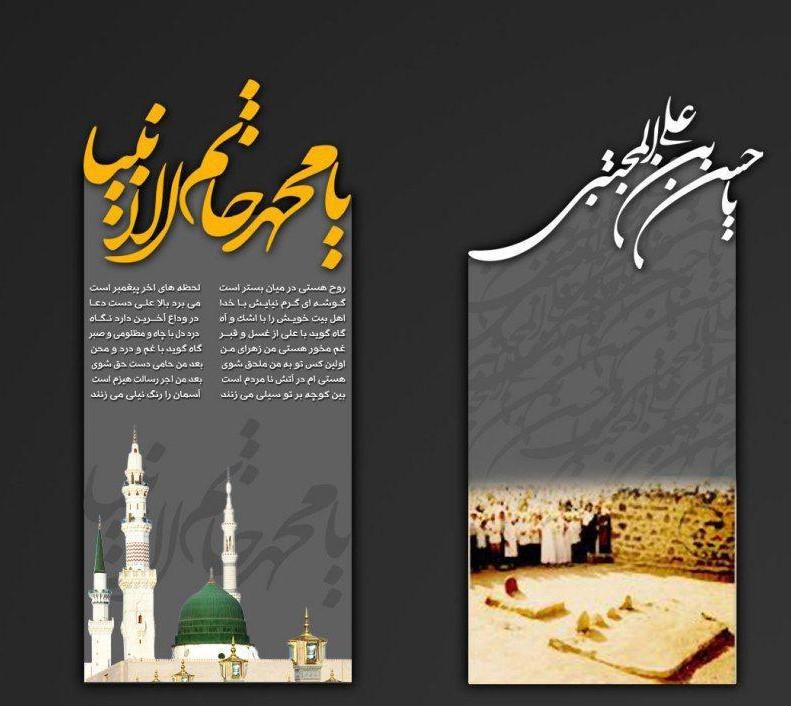پیام رحلت پیامبر اکرم (ص) و شهادت امام حسن مجتبی (ع)