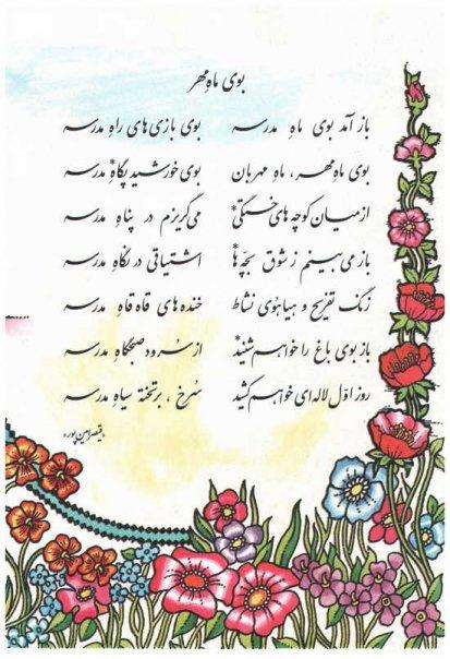 شعر زیبا و دل انگیز تبریک روز دانش آموز