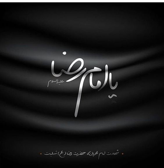 عکس نوشته و متن تسلیت شهادت امام رضا (ع)