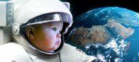زایمان در فضا چه تفاوتی با زایمان در زمین دارد؟