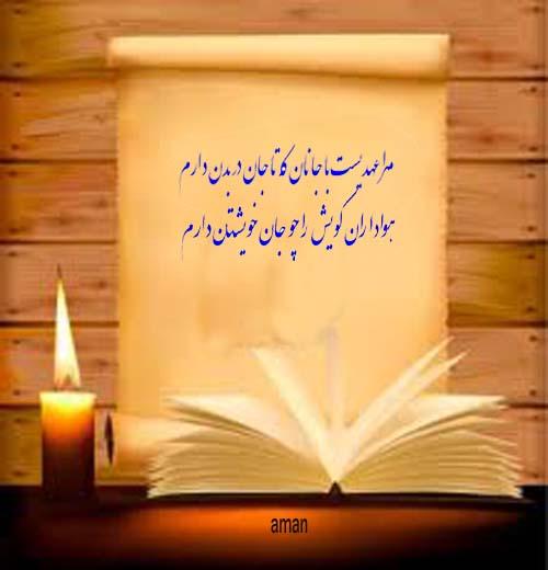 شعر مرا عهدیست با جانان که تا جان در بدن دارم از حافظ
