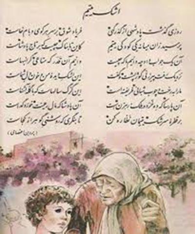 شعر اشک یتیم از پروین اعتصامی