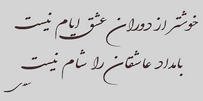 شعر خوشتر از دوران عشق ایام نیست از سعدی
