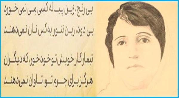 مجموعه ای از زیباترین اشعار پروین اعتصامی