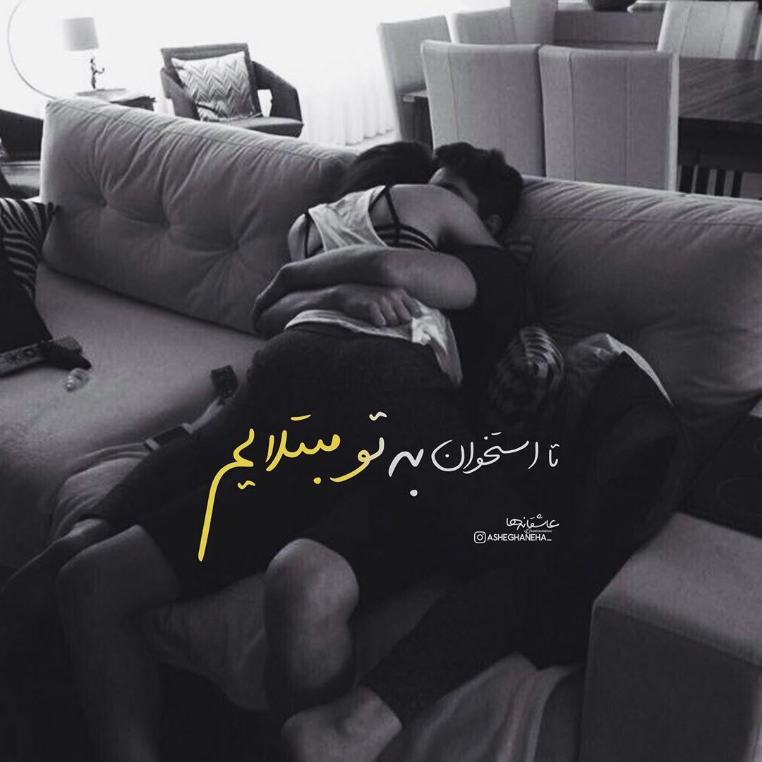 عکس عاشقانه دونفره برای پروفایل | خاص و لاکچری