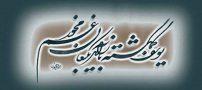 شعر یوسف گم گشته بازآید به کنعان غم مخور از حافظ