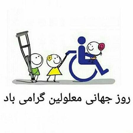 ۱۲ آذر روز جهانی معلولین گرامی باد | 3 دسامبر