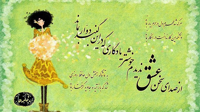 شعر از صدای سخن عشق ندیدم خوشتر از حافظ