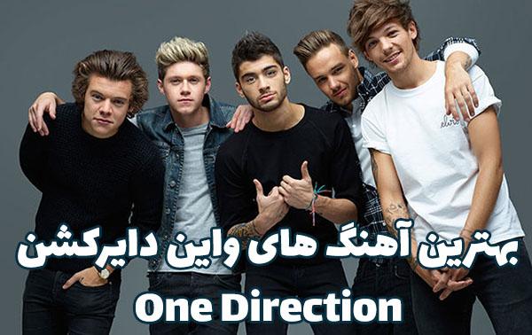 بهترین آهنگ های One Direction وان دایرکشن