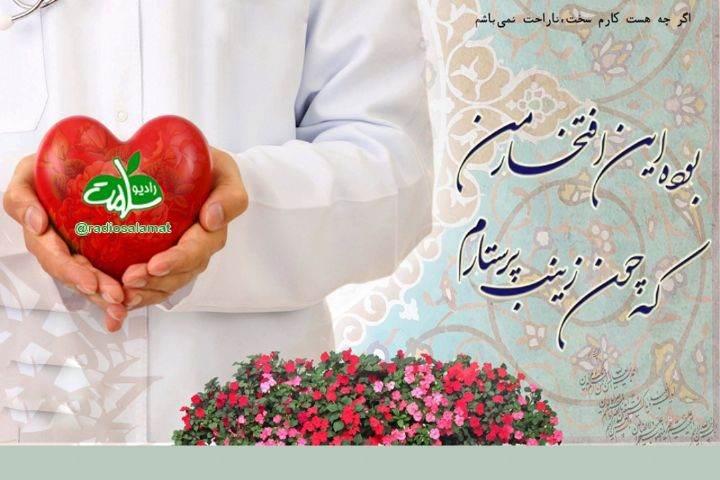 عکس روز پرستار مبارک +عکس پروفایل 98