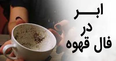 ابر در فال قهوه به چه معناست؟ تعبیر ابر