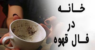 خانه در فال قهوه نشانه چیست؟ تعبیر خانه