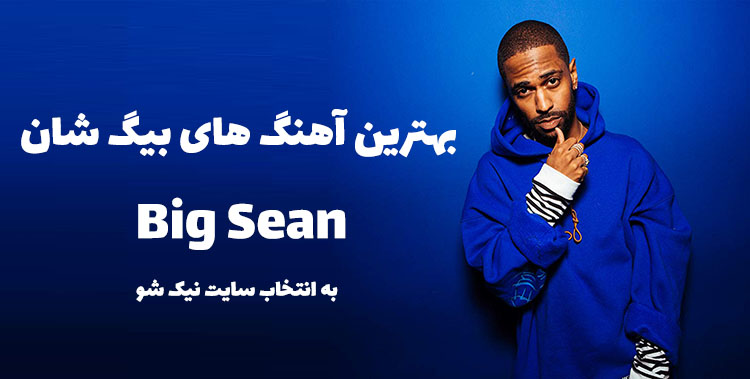 بهترین آهنگ های Big Sean بیگ شان