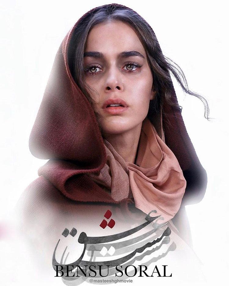 عکسهای بنسو سورال بازیگر فیلم مست عشق
