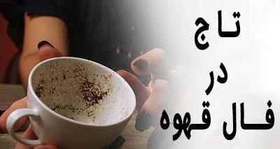 تاج در فال قهوه به چه معناست؟ تعبیر تاج