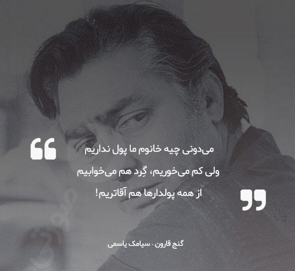 دیالوگ های ماندگار سینمای ایران قدیم ، بهروز وثوقی