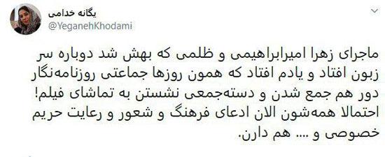 زهرا امیر ابراهیمی سکوت 13 ساله اش را شکست