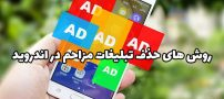 دلیل امدن تبلیغ روی گوشی ، چگونه تبلیغ را حذف کنیم؟