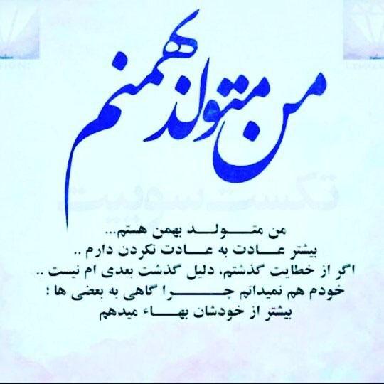 خصوصیات دختر بهمن ماهی +ازدواج