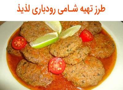 طرز تهیه شامی رودبار غذای اصیل گیلانی