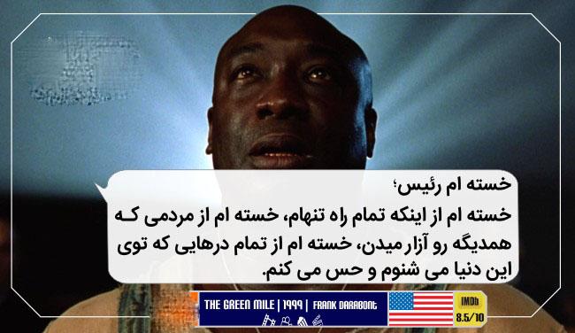 دیالوگ های ماندگار سینمای ایران و هالیوود