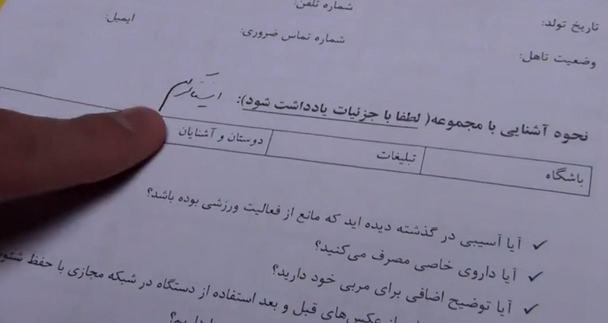 باشگاه بدنسازی مختلط دختران و پسران در خیابان فرشته تهران