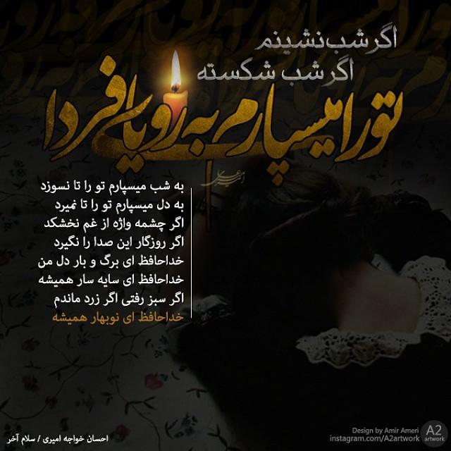 متن آهنگ سلام آخر از احسان خواجه امیری +دانلود