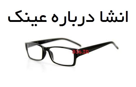 انشا درباره عینک برای پایه هفتم