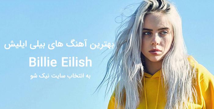 بهترین آهنگ های Billie Eilish بیلی ایلیش +دانلود