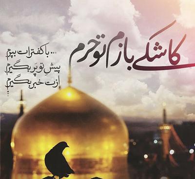 متن زیبا برای زائر مشهد | متن زیارت قبولی مشهد