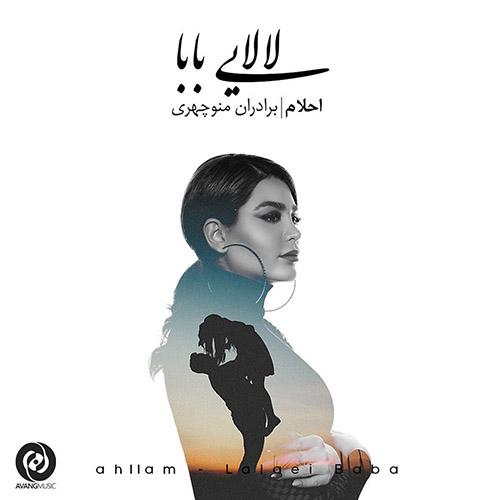 بیوگرافی احلام خواننده ایرانی +معرفی آلبوم و آهنگها
